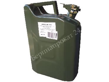 Metal canister 10 L for rent